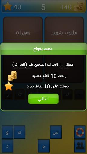 u0643u0644u0645u0629 u0627u0644u0633u0631 1.0.3 screenshots 5