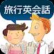 通じる英語旅行英会話 - 新作・人気アプリ Android