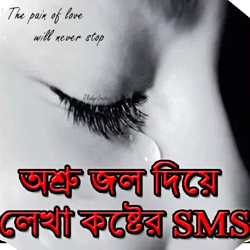 অশ্রুজলে লেখা কষ্টের SMS