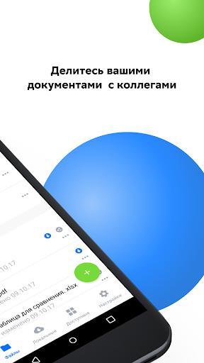 СберФайлы screenshot 1