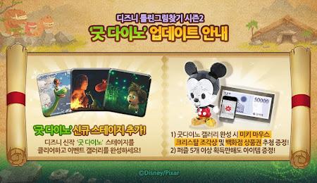 디즈니 틀린그림찾기 시즌2 for Kakao 2.5 screenshot 303059