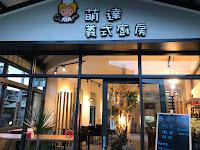 萌達義式廚房