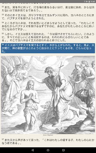 玩書籍App|口語訳聖書免費|APP試玩
