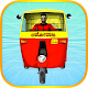 Auto Rickshaw Rash (game)