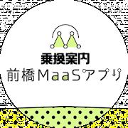 前橋市MaaS