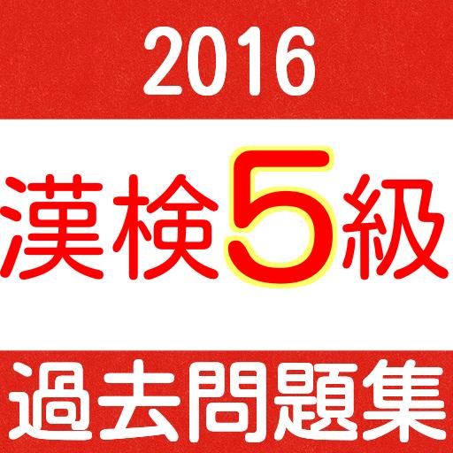 漢検5級 小学校卒業 過去問 中学受験 国語 漢字検定5級 教育 App LOGO-硬是要APP