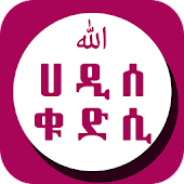 Hadees Qudsi Amharic Version