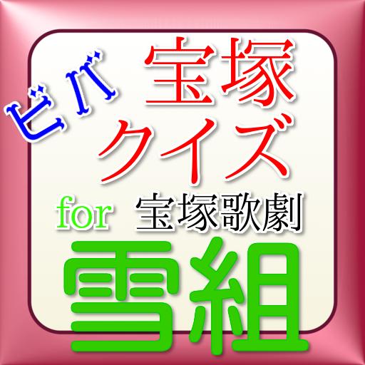 ビバ宝塚クイズfor宝塚歌劇雪組 益智 App LOGO-硬是要APP