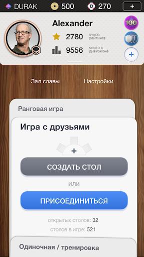 Durak Championship 1.3.8 screenshots 5