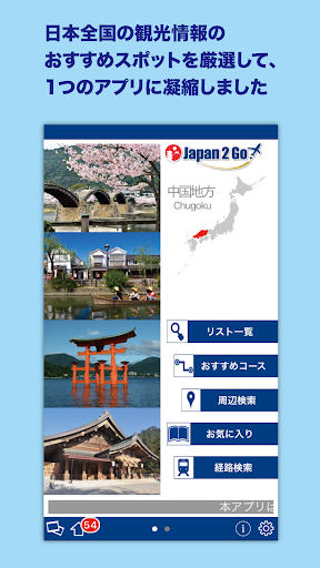 Japan2Go!u4e2du56fdu5730u65b9 4.01.04 Windows u7528 1