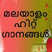 Malayalam Hit Songs