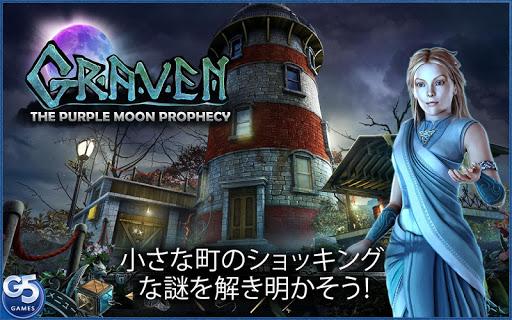 Graven: The Moon Prophecy