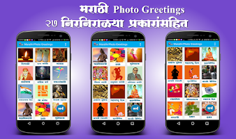 Marathi photo greetings android app on appbrain google play rating history and histogram m4hsunfo