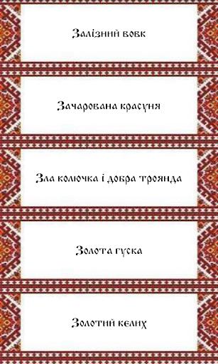 Украинские аудио-сказки