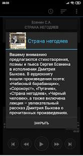 Страна негодяев. Есенин С. + лекция Быков Д. for PC-Windows 7,8,10 and Mac apk screenshot 2
