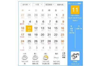 中国天气预报与万年历