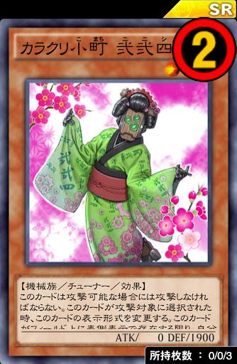 カラクリ小町弐弐四