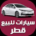 سيارات للبيع في قطر icon