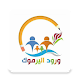 مدرسة ورود اليرموك for PC-Windows 7,8,10 and Mac