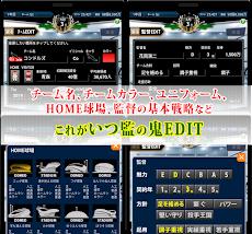 いつでも監督だ!~育成~《野球シミュレーション&育成ゲーム》のおすすめ画像4