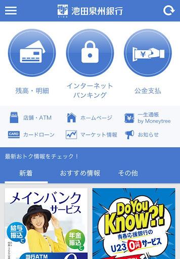 池田泉州銀行バンキングアプリ