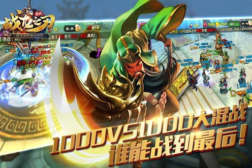 DragonBlade 战龙之刃 - 3D国战乱斗竞技手游