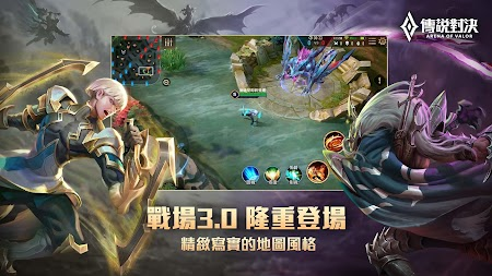 Garena 傳說對決 APK screenshot thumbnail 2