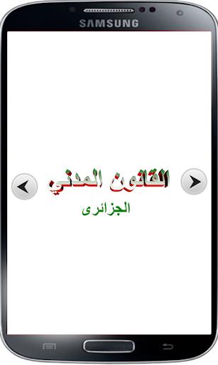 القانون المدنى الجزائرى