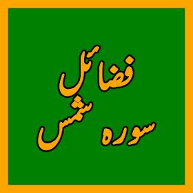Fazail Surah Shams سورہ شمس