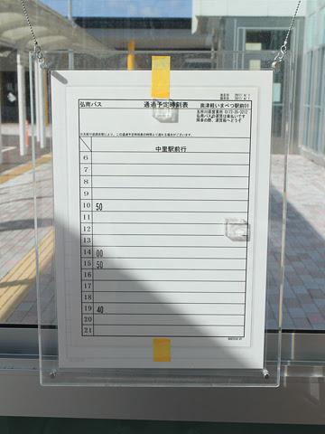JR北海道 奥津軽いまべつ駅_07