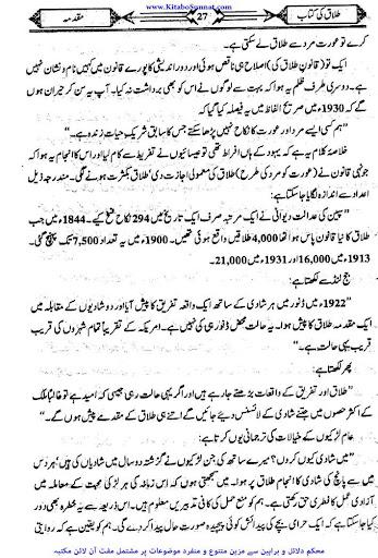 Talaq In Islam:Talaq Ka Anjam screenshot 2