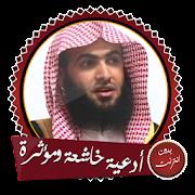 أدعية رائعة ومؤثرة بصوت سلمان العتيبي بدون نت