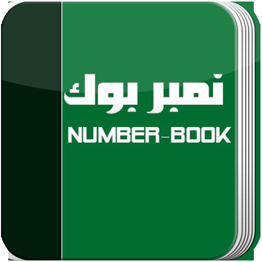 Number Book - نامبر بوك