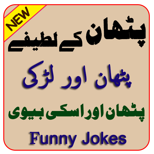Pathan Jokes ( Best Joke Collection )