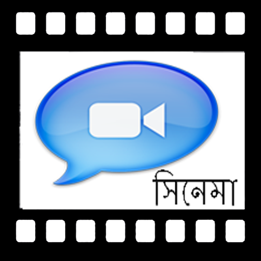 Bangla Movie collection - Apps on Google Play