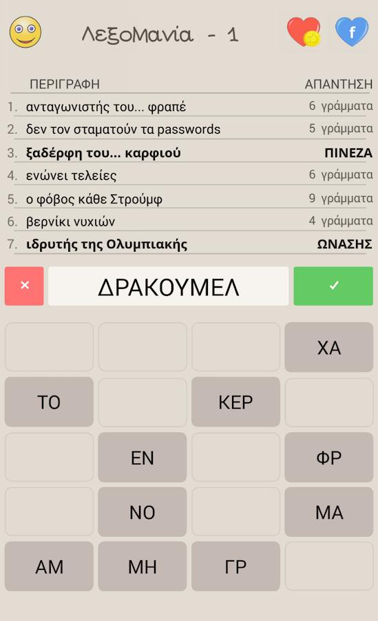 ΛεξοΜανία - στιγμιότυπο οθόνης