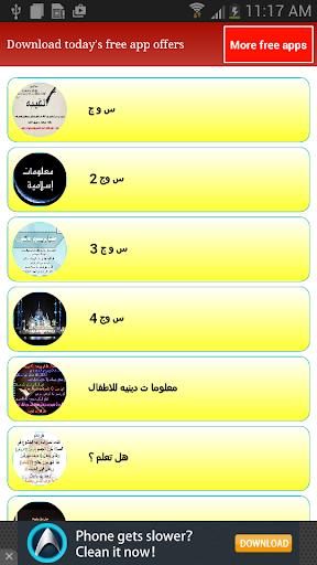معلومات دينيه متنوعه