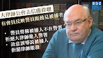 【移交逃犯修例】大律師公會去信盧偉聰 指有會員反映警員阻撓見被捕者