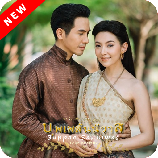 Thai Love Destiny Series (Buppaesanniwas)