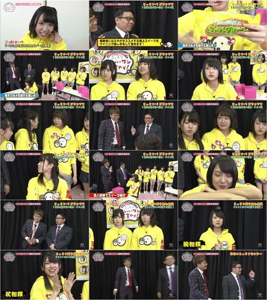 (TV-Variety)(720p) AKB48チーム8のKANSAI白書 こっそりナンバーワン宣言やで! ep07 170529