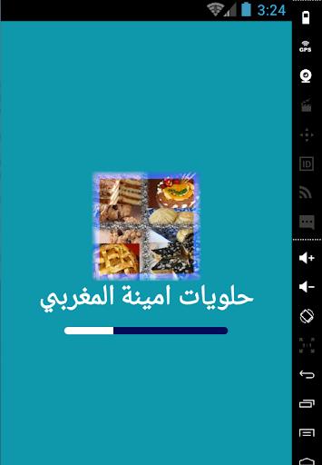 halawiyat حلويات امينة المغربي