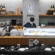 御閣手作壽司