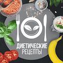 Диетические Рецепты icon