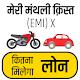 EMI Loan Calculator - know Loan by EMI Download on Windows