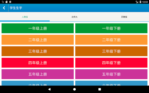 Write Chinese characters with me 1.1.1 screenshots 12