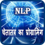 NLP in Hindi APK
