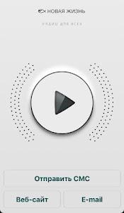 Радио Новая Жизнь screenshot 0