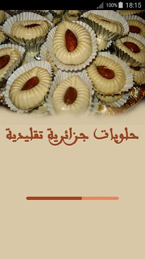 حلويات جزائرية سهلة التحضير