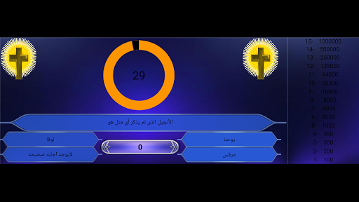 who will go to heaven screenshot 3