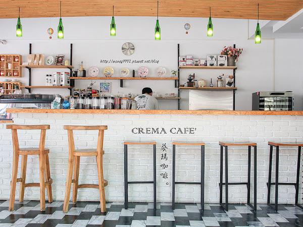 CREMA CAFÉ 葵瑪咖啡